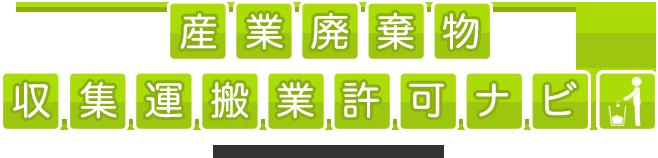 産業廃棄物収集運搬業許可ナビ 大阪・兵庫・京都の申請代行